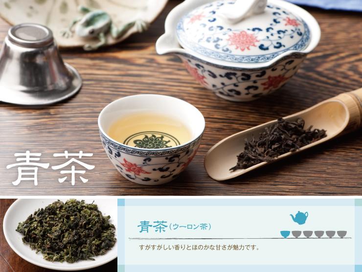 青茶(ウーロン茶)