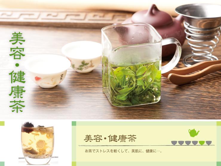 美容・健康茶