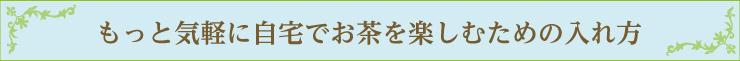 もっと気軽にご自宅で中国茶を楽しむための淹れ方