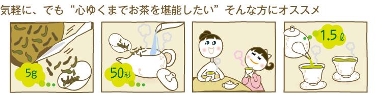 """気軽に、でも""""心ゆくまでお茶を堪能したい""""そんな方にオススメ"""