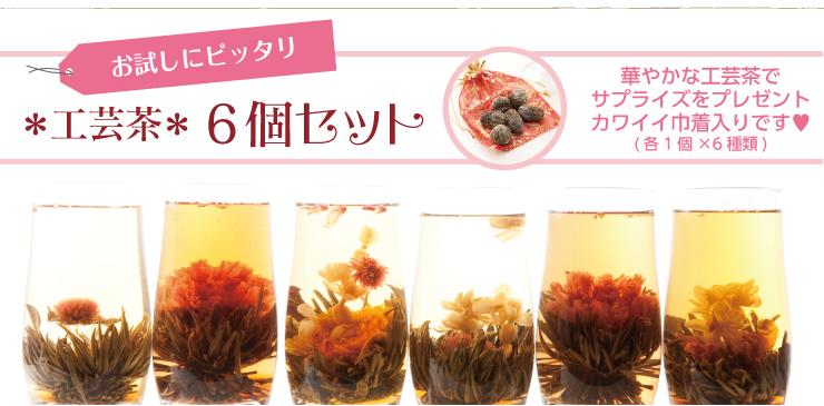 お試しにピッタリ *工芸茶* 6個セット