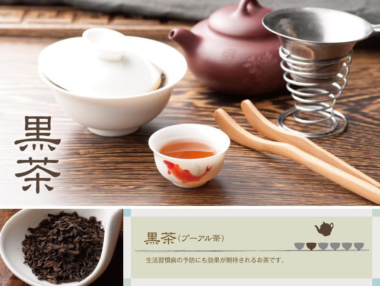 黒茶(プーアル茶)
