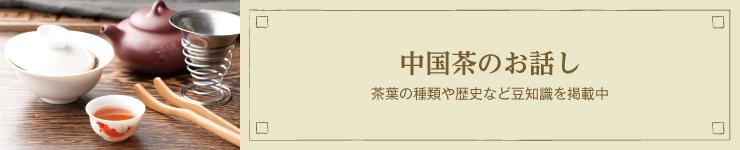 中国茶のお話し 茶葉の種類や歴史など豆知識を掲載中