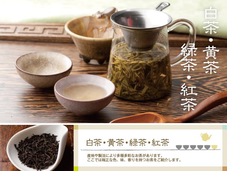 白茶・黄茶・緑茶・紅茶